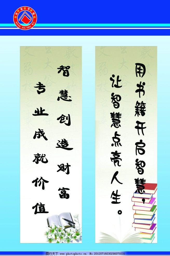 读书名言 农家书屋标语 蓝色底图 蓝色背景 广告设计模板 源文件
