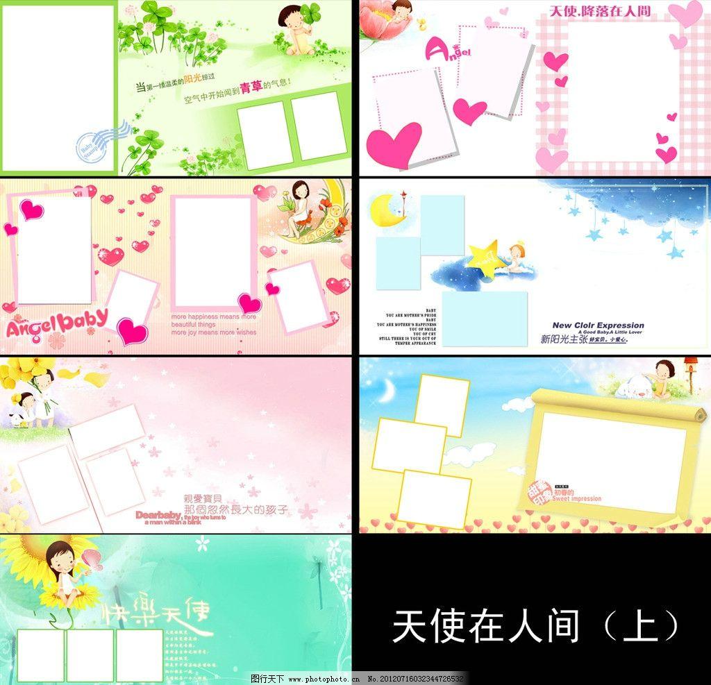 儿童摄影模板 童年 可爱 相框 边框 在梦中 夹子 儿童字体 宝贝故事