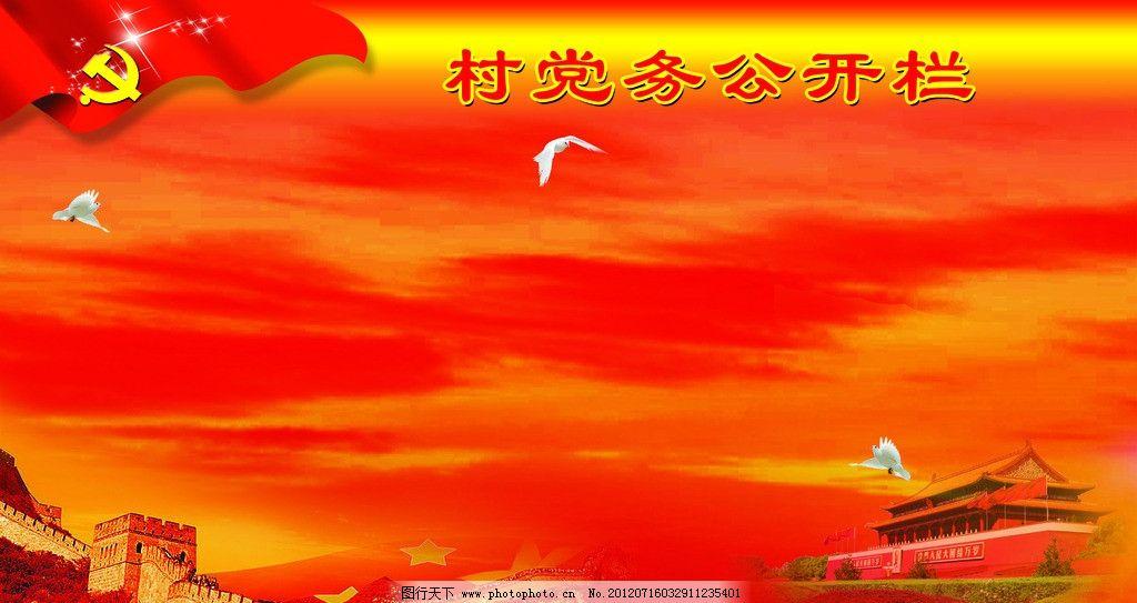 党务公开栏背景 党务公开栏 天安门 长城 党旗 红色背景 背景素材 psd