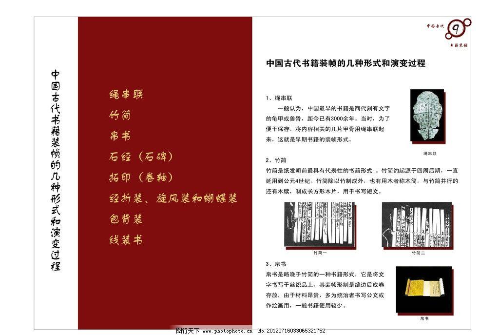 书籍装帧 设计图片