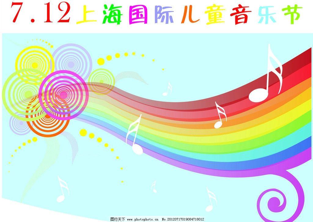 儿童音乐节海报 宣传单