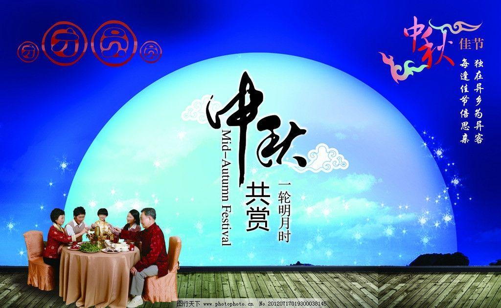 中秋节海报手写oppo