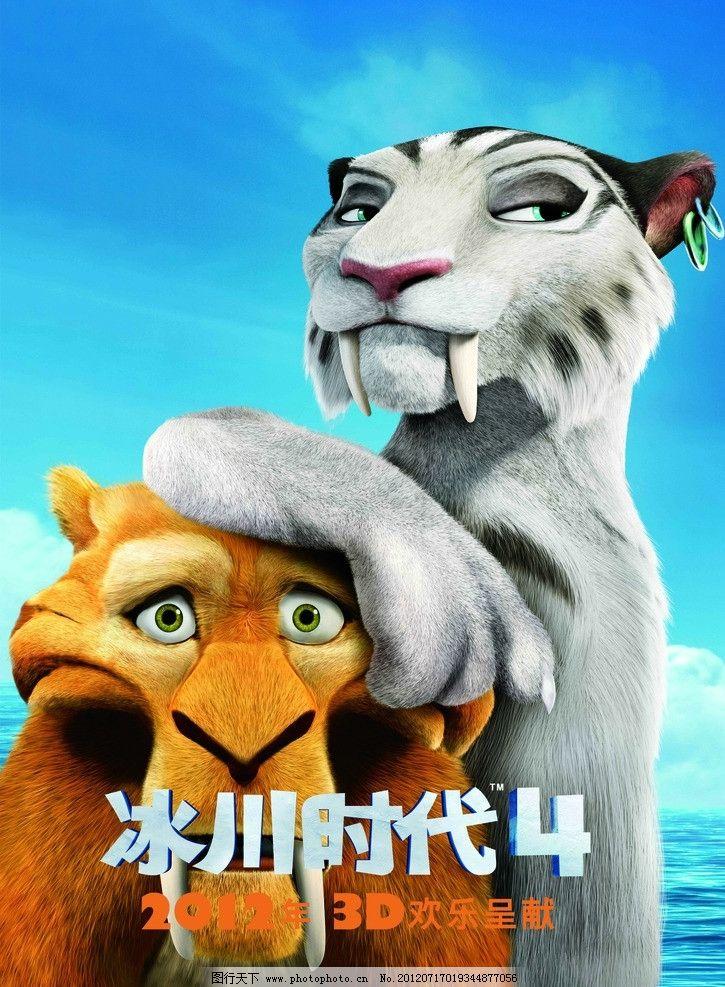 冰川时代4 老虎 白虎 牙 电影海报 卡通片 暑期档