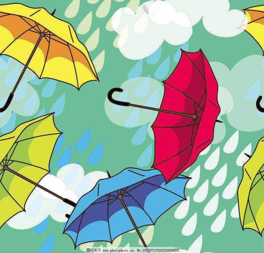 下雨 雨天 雨伞 花纹 无缝 可爱 卡通 手绘 时尚 梦幻 背景 底纹 矢量