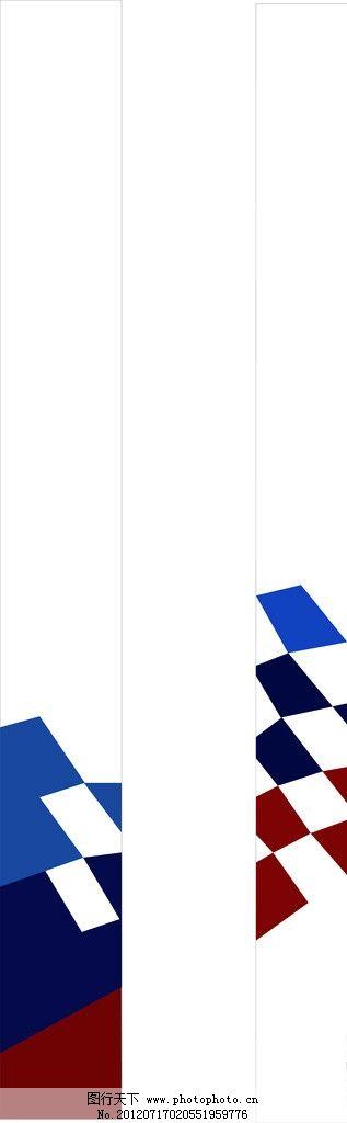 宝马 门框贴 红蓝边框 方格 底纹 条形图案 宝马门框贴 条纹线条