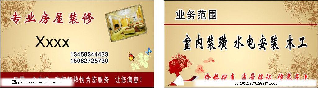 室内装修名片图片_名片卡片_广告设计_图行天下图库