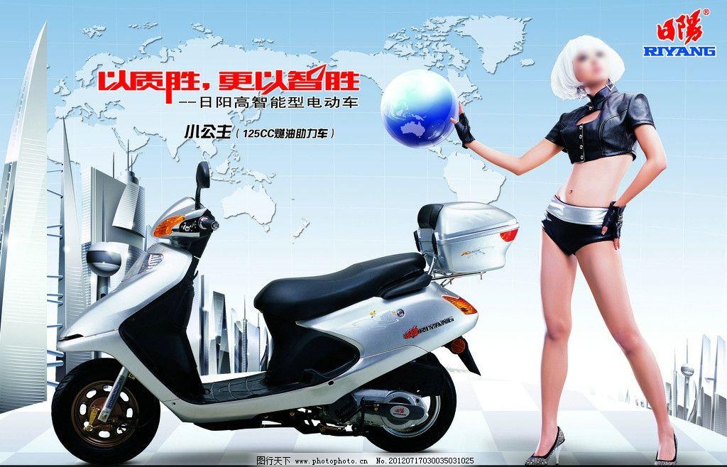 日阳电动车海报 日阳 车业 电动车 电摩 助力车 摩托车 美女 星球