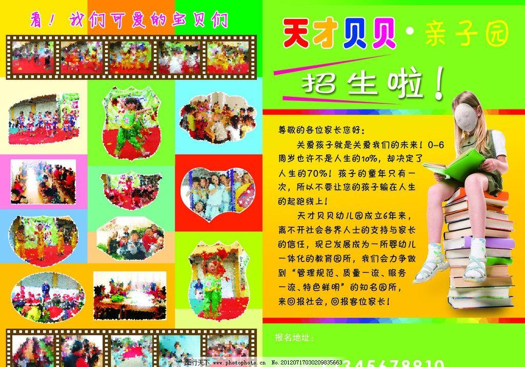 幼儿园招生宣传单 幼儿园宣传单页 幼儿园 宣传 单页 读书 小女孩 外国小女孩 学习的小孩 DM宣传单 广告设计模板 源文件 300DPI PSD格式 PSD