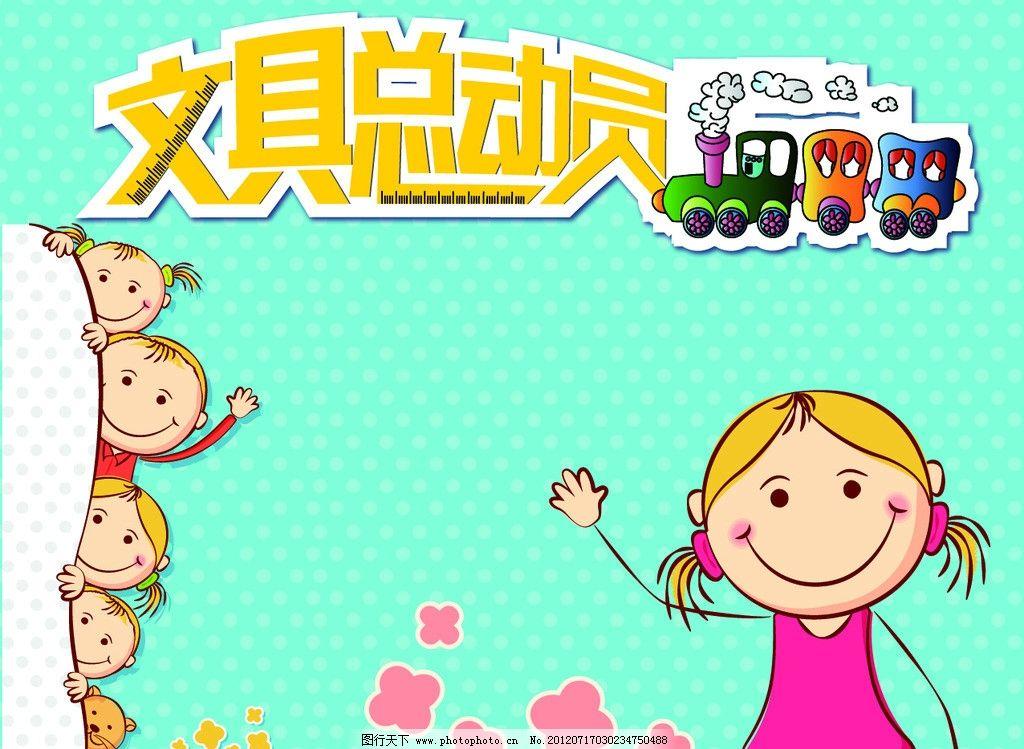 文具总动员 文具总动员字体 玩具汽车 卡通小人 卡通小猫 卡通对话框