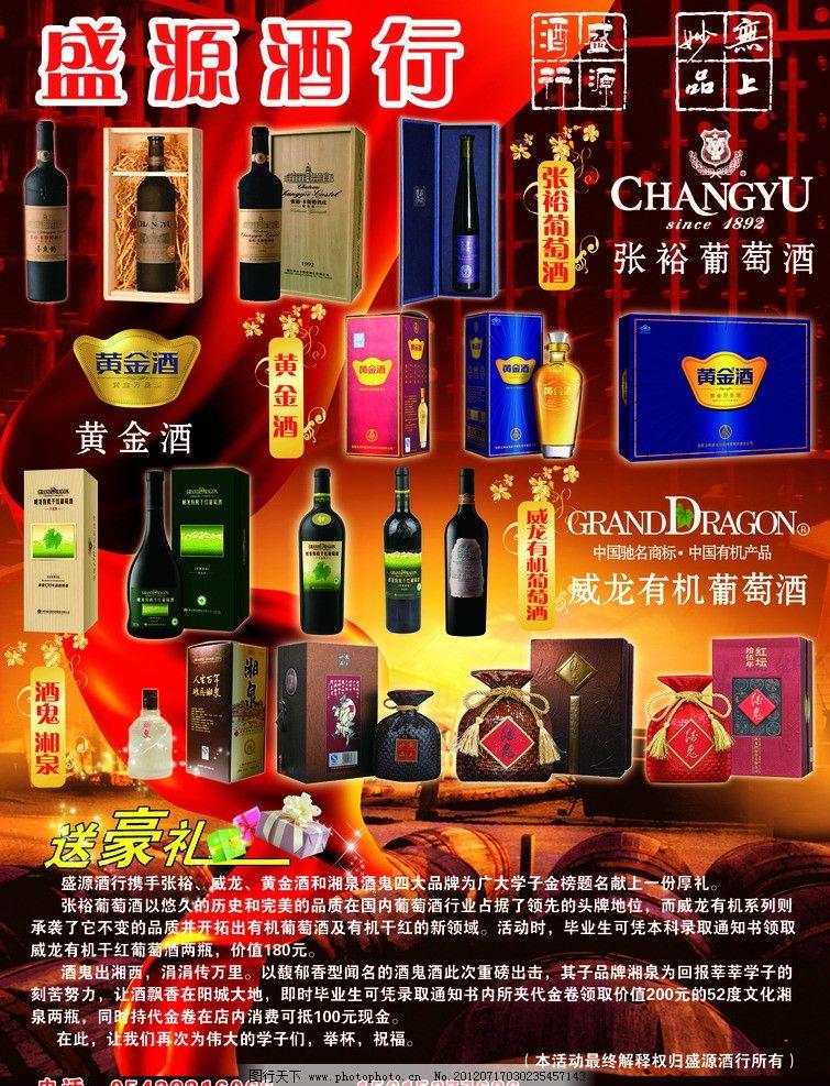 酒行彩页 高档酒彩页 酒品 dm宣传单 广告设计模板 源文件 300dpi psd