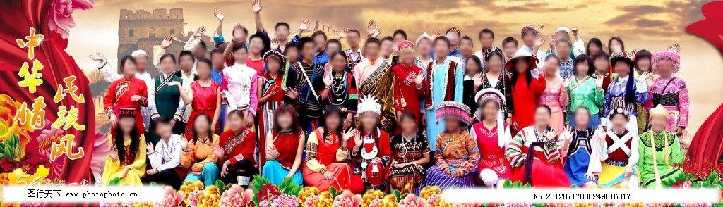 中华情 民族风 56个民族一家亲图片