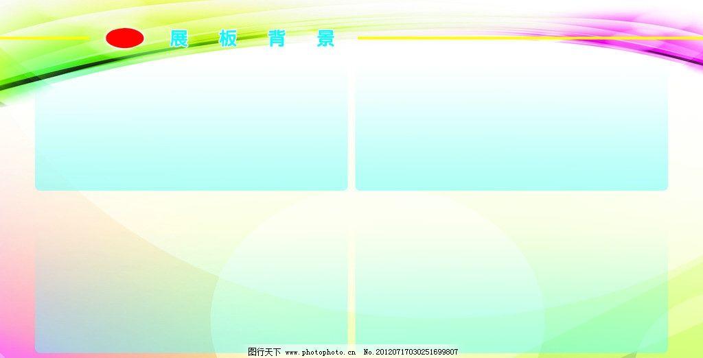展板背景 展板 制度 橱窗 版面 背景 光晕 光影 动感 飘带 炫彩 展板