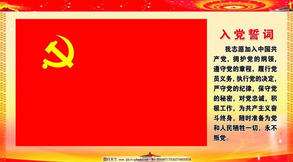 入党誓词 党旗 背景 红色背景 长城 展板模板 广告设计模板 源文件 72