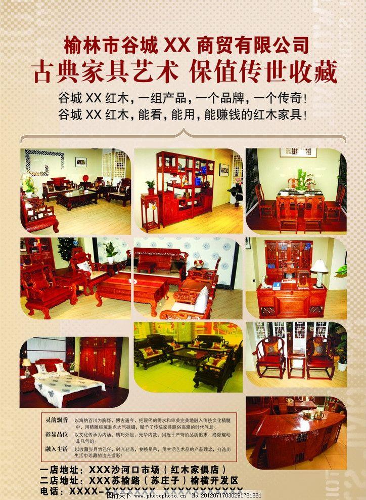红木家具宣传彩页图片
