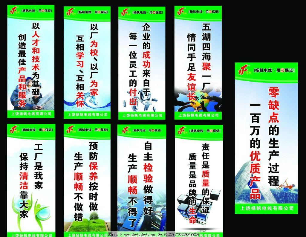 精神 3d小人 挂图 挂画 企业文化标语 企业文化墙 企业文化展板 宣传