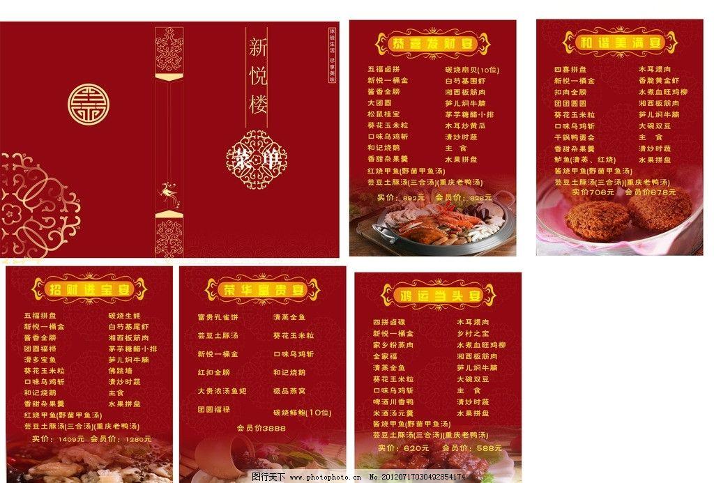高档画册 花纹 套餐 价格单 价目表 牛扒 食物 小吃 小炒 中式菜单