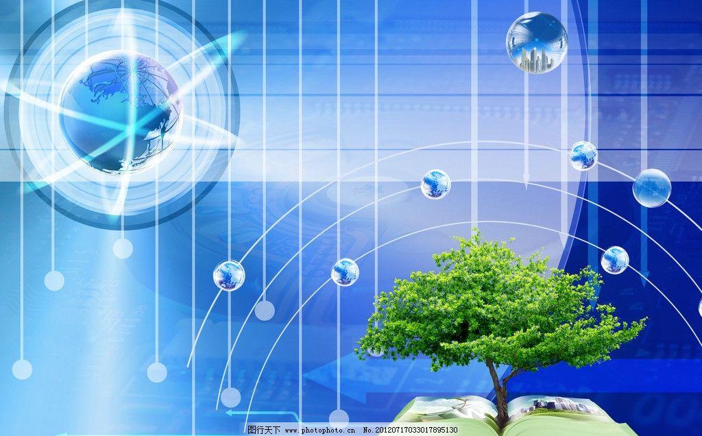 创意环保海报 环保 绿化 科技感 未来城市发展 城市建设 电子商务