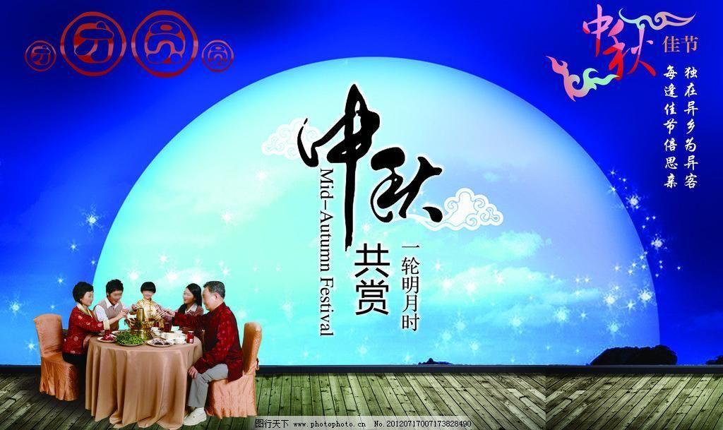 海报设计 中秋节 中秋 赏月 中秋节海报 中秋佳节 八月十五 月亮 蓝色