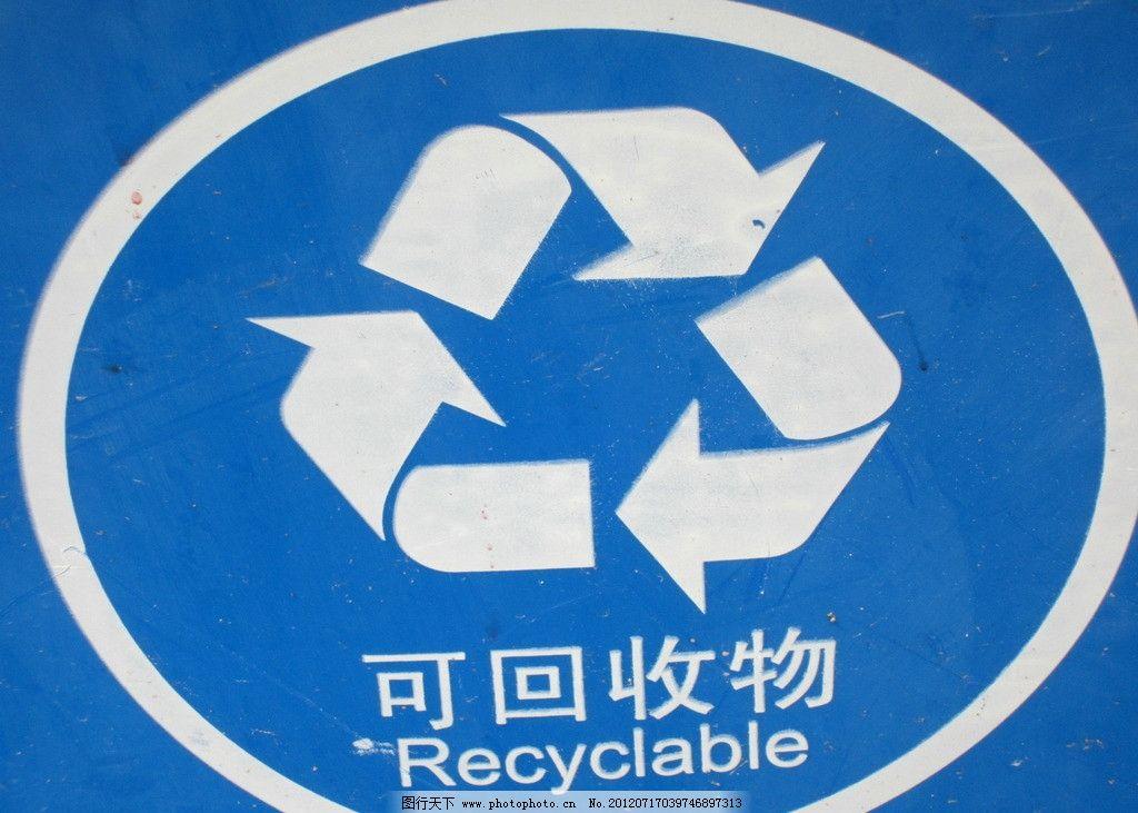 可回收垃圾 可回收 回收