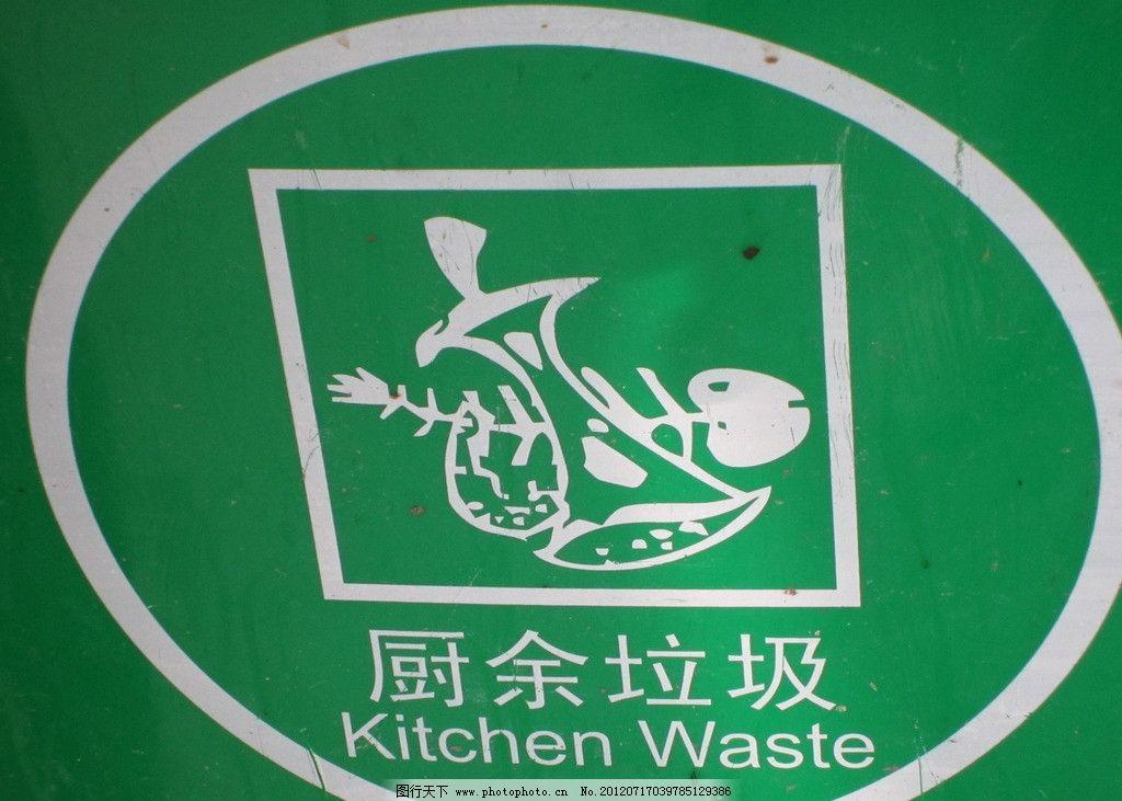 厨余垃圾 垃圾分类 垃圾 厨房垃圾 环保袋 垃圾箱 标志 厨余垃圾标志