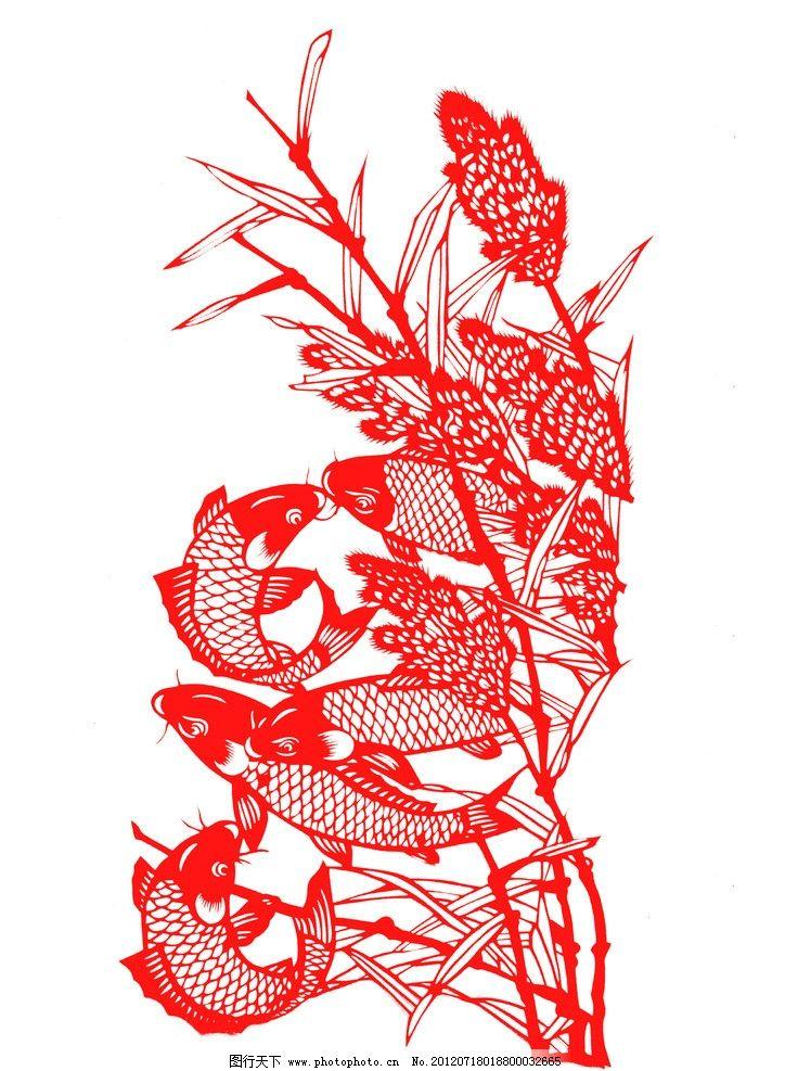 野趣剪纸 鱼 芦苇 传统艺术 剪纸 传统文化 文化艺术 设计 300dpi jpg