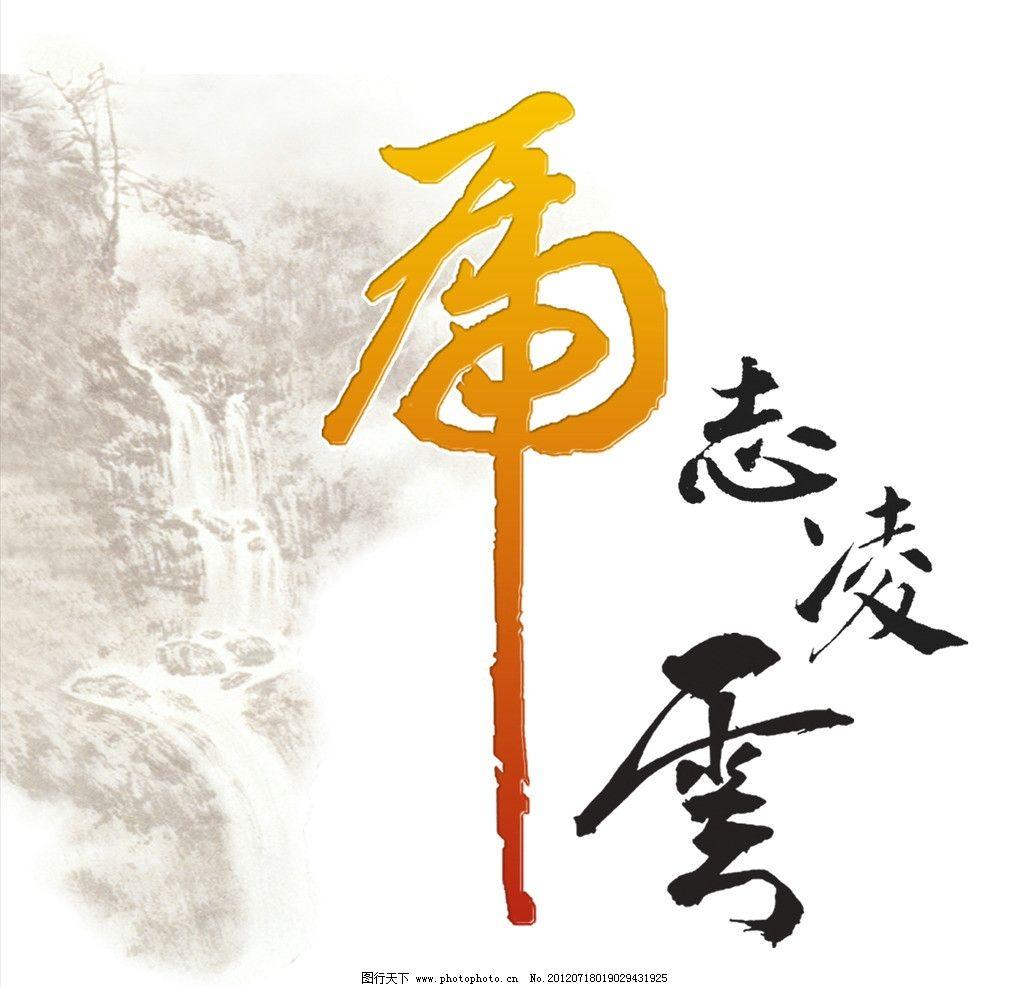 中国书法背景无框画 中国 传统艺术 书法 文字 汉字 绘画书法 文化