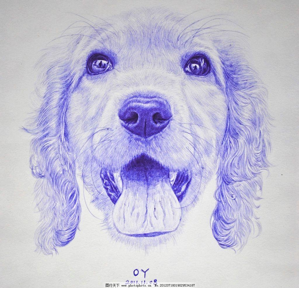 手绘动物 手绘 狗 圆珠笔