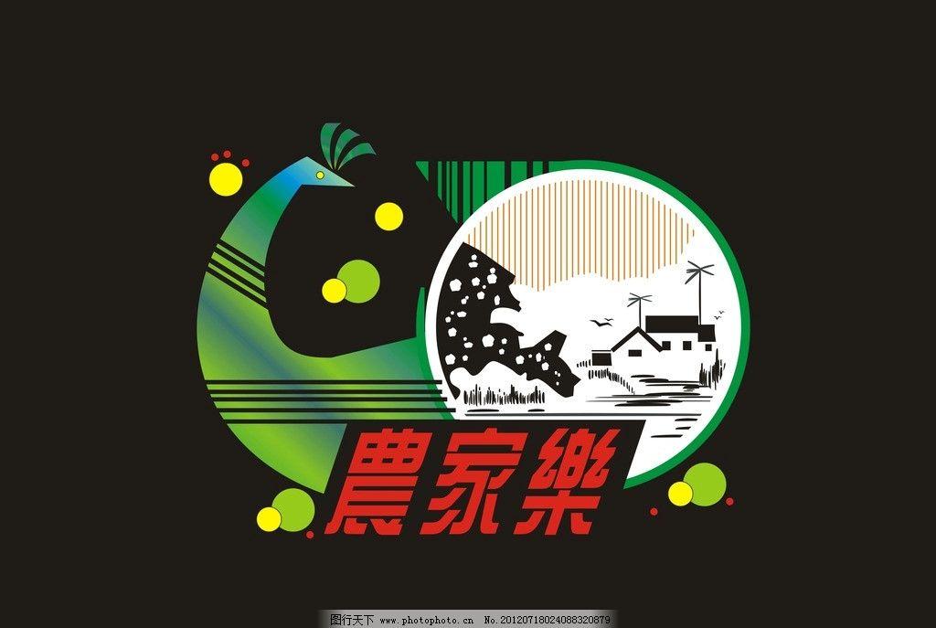 农家乐 装饰设计 黑板报报头 农家乐插图 孔雀 田园风光 矢量