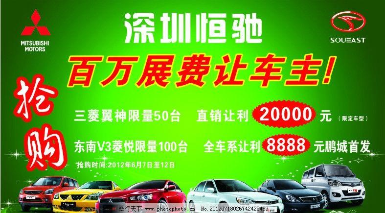 v3菱悦 三菱 三菱logo 东南 东南汽车 东南汽车logo 汽车 翼神 v3