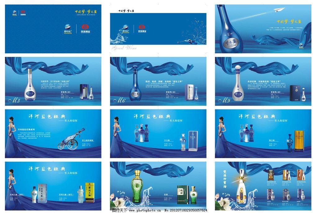 洋河酒画册 中国梦 梦之蓝 双沟 矢量