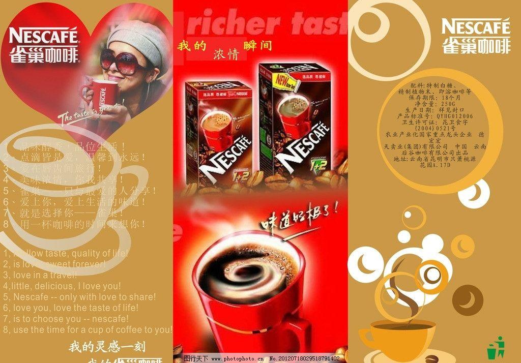 雀巢咖啡宣传海报图片