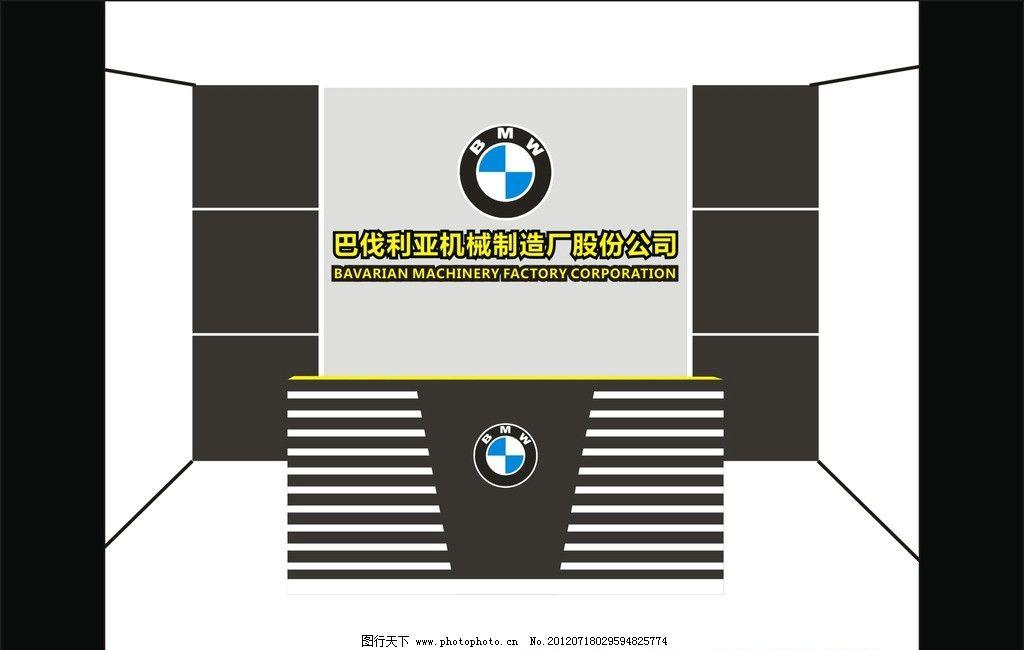 公司形象墙 司形象墙 背景墙设计      前台背景 其他设计 广告设计