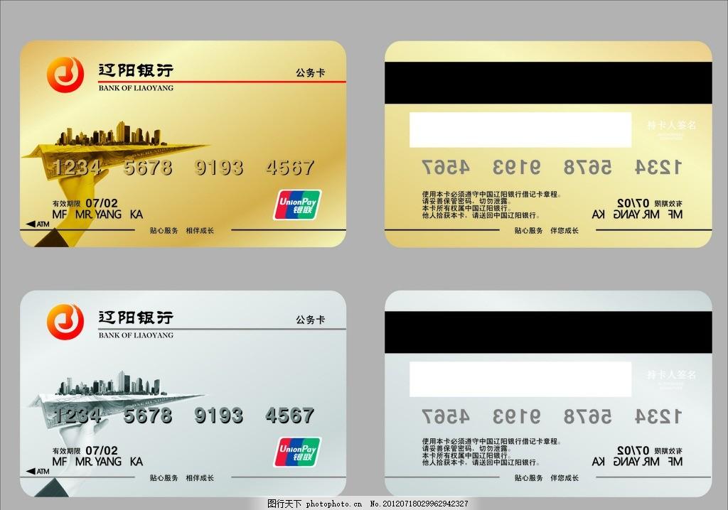 公务卡 卡片 cdr 辽阳银行标志 中国银联 飞机 楼 手握飞机 名片卡片图片