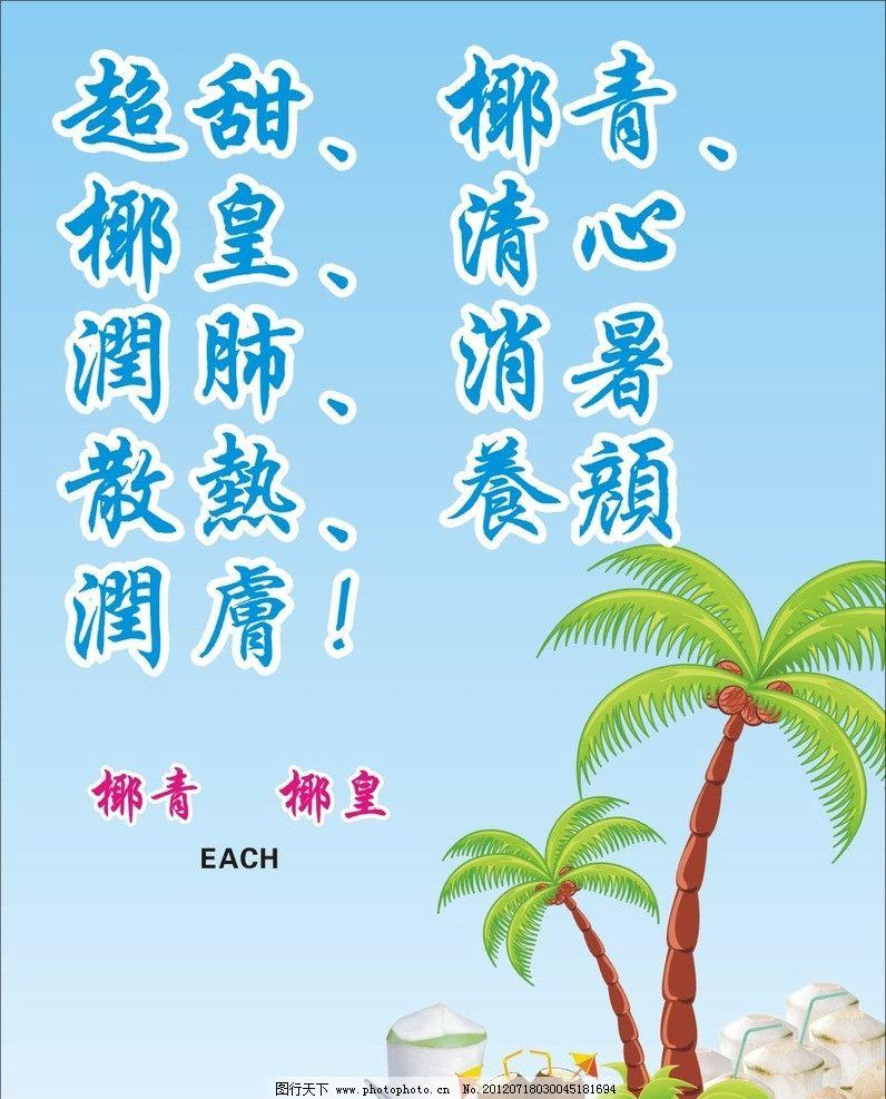 椰青椰皇 椰青 椰皇 椰果 椰子树 海树 海报设计 广告设计 矢量 cdr