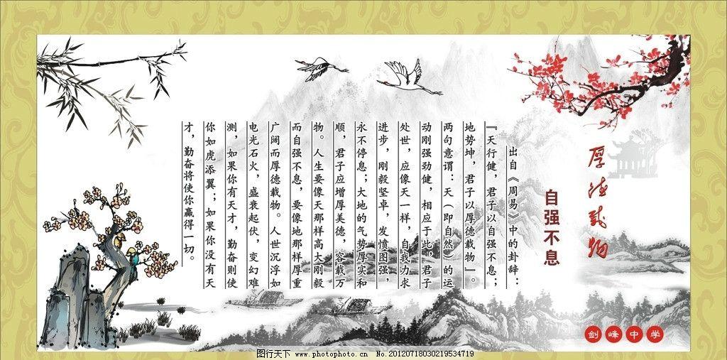厚德载物 自强不息 中国风 仙鹤 飞鸟 竹子 山水 水墨 远山