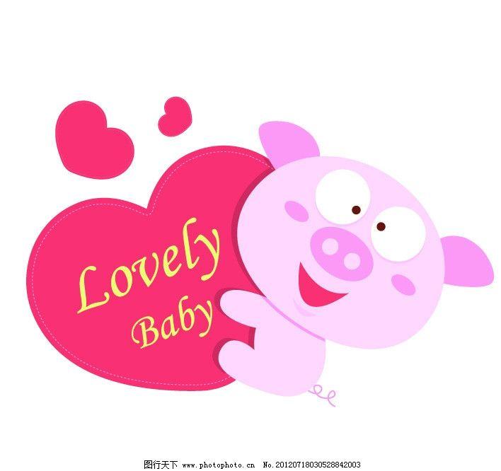 爱心小猪 小猪 心 卡通设计 广告设计 矢量 ai