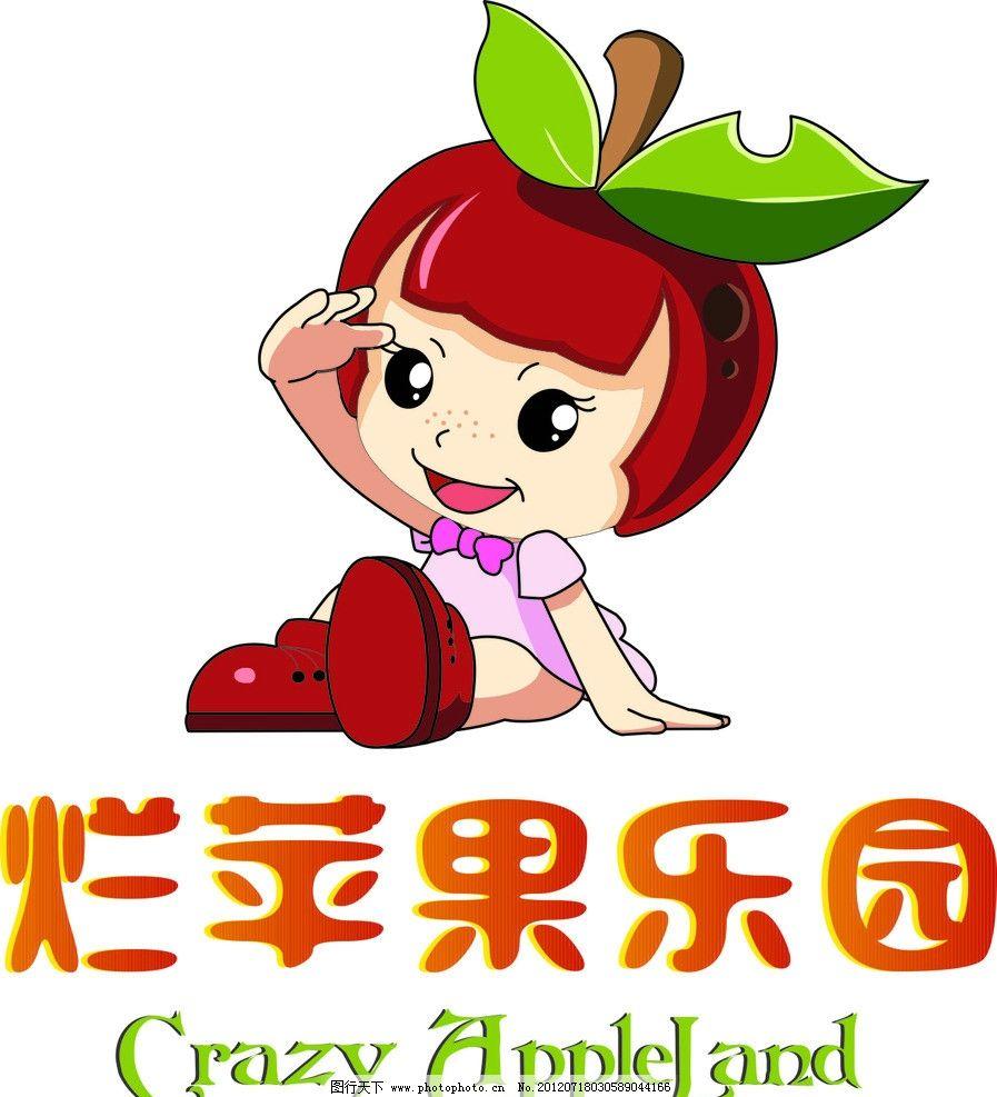 苹果头 绿叶 卡通人物