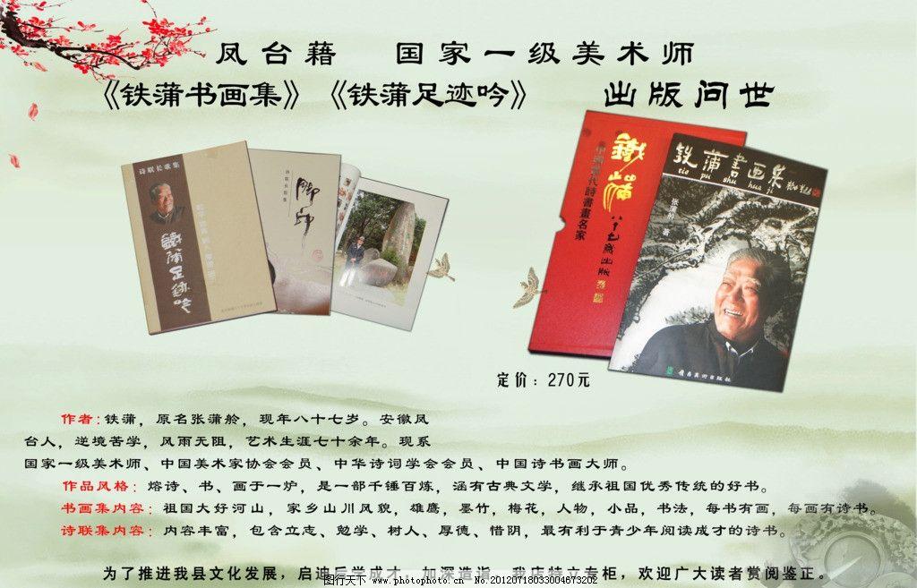 售书宣传海报图片