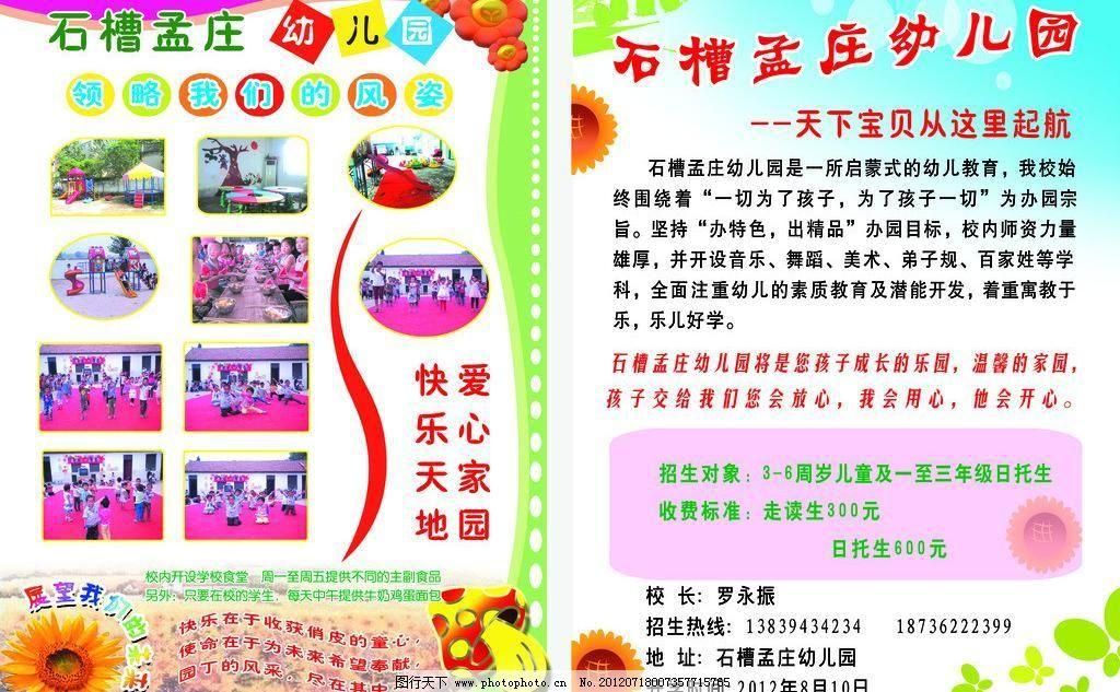 源文件 招生 幼儿园宣传单 海报 宣传单 幼儿园 大 中 小班 招生 dm