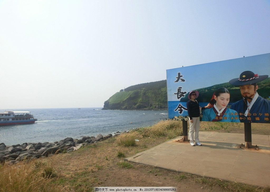 韩国济州岛 大长今 海 黑沙滩 太平洋 国外旅游 旅游摄影 摄影