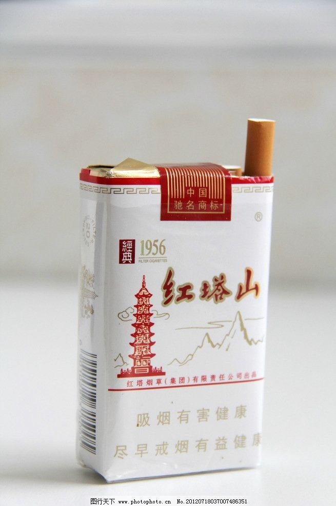 香烟 红塔山 烟 生活素材 生活百科 摄影 72dpi jpg