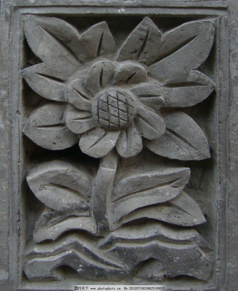 古建筑 石刻 石雕 雕花 太阳花 花纹 中国建筑花纹 雕塑 建筑园林
