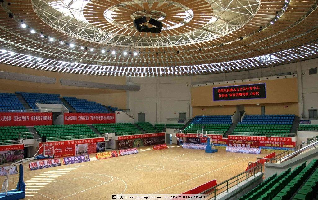 体育中心篮球馆图片