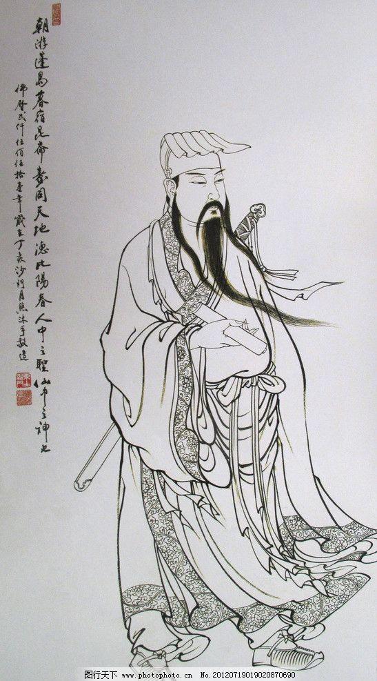 吕洞宾 尉迟恭 中国画 古代人物 人 神仙 衣服 剑 门神 印章 工笔