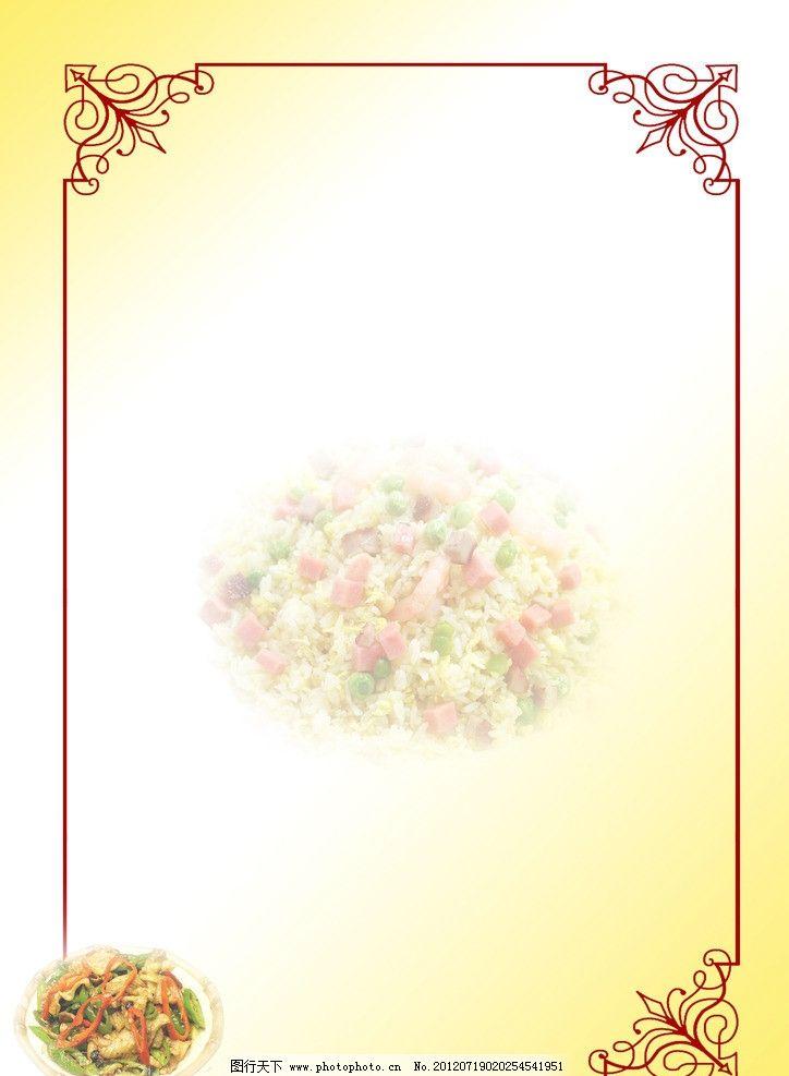 菜谱边框 菜谱 边框 背景底纹 底纹边框 设计 300dpi jpg