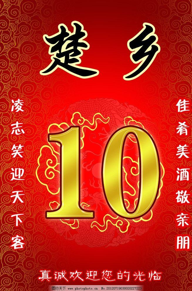桌号牌 桌号桌牌 饭店桌牌 花纹 海报设计 广告设计模板 源文件 300