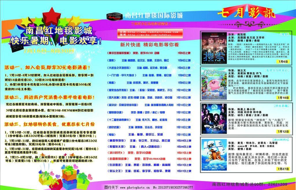7月影讯反面 七月份影讯 dm宣传单 广告设计 矢量 cdr