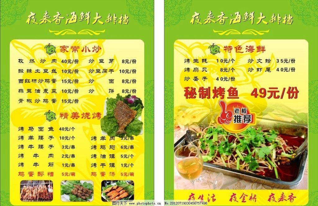 菜单 大排档 烤鱼 家常炒菜 烤肉 烧烤 秘制烤鱼 海鲜 夜来香 菜单