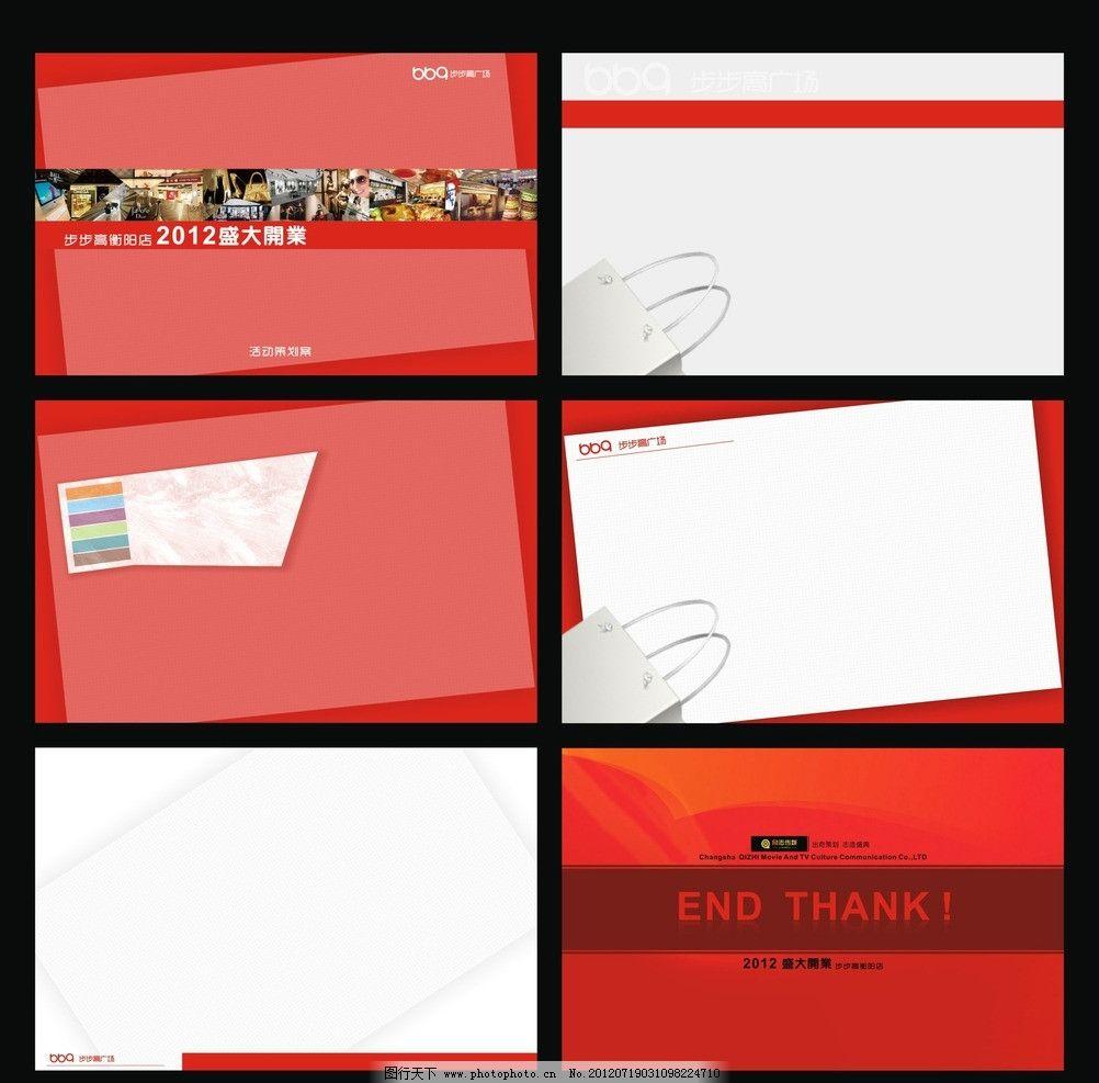 ppt模板图片_其他_广告设计