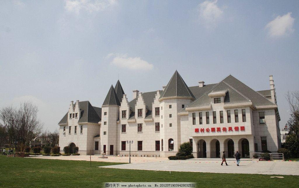 上海 宝山 顾村公园 欧式 城堡 英伦 风情 建筑摄影 建筑园林 摄影 35